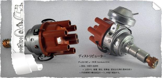 Mehanički razvodnik paljenja